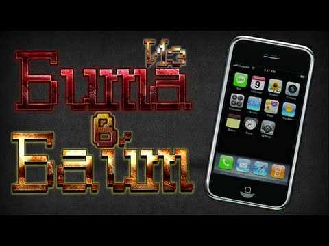 Из Бита в Байт - Мобильные телефоны (Часть 3)