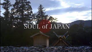 【伊勢神宮】 SOUL of JAPAN ISE-JINGU