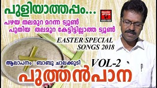 Puthen paana Songs Vol-2 # Christian Devotional Songs Malayalam 2019 # Puliyathappam