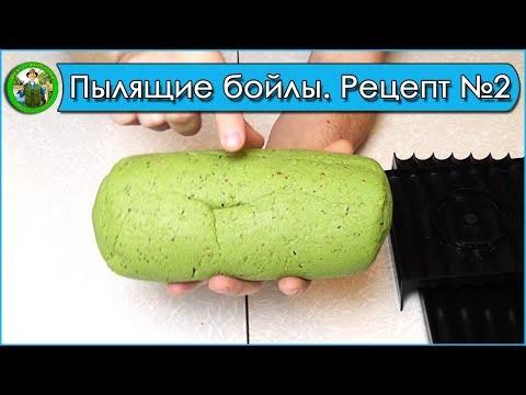Рецепт пылящих бойлов №2 - Пылики своими руками 2018