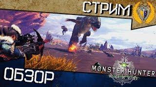 Monster Hunter: World - обзор ПК версии игры, стоит ли покупать?(Скидка на игру в описании)