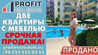 Недорогие квартиры в Турции. Купить квартиру в Аланье с бюджетом до 40 тыс. евро