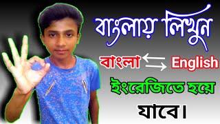 (Write in Bengali will become English),, বাংলায় লিখুন ইংরেজিতে হয়ে যাবে।