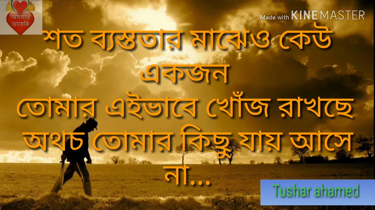 Sad Sms Bangla, Love Cry Bangla Sms,sad Love Sms,sad Love