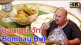 บอมเบย์ ฮัท | Bombay Hut