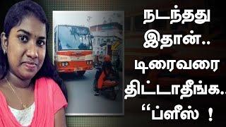 """அந்த டிரைவரால்தான் நான் உயிர் பிழைச்சேன்"""".. Kerala woman about Viral video !"""