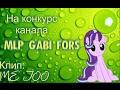 MLP: Клип на конкурс канала MLP Gabi Fors! (2)