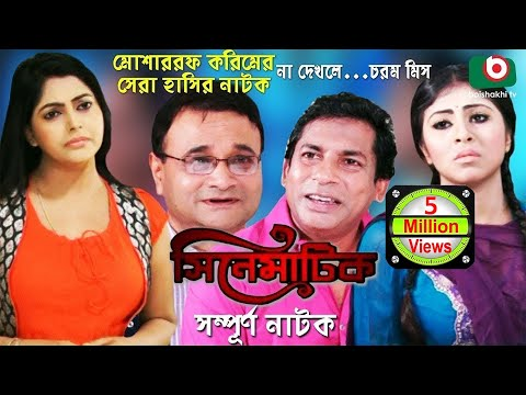Bangla Comedy Natok | Full Drama - Cinematic | সিনেমাটিক | Mosharraf Karim,  Nipun, Ejajul Islam