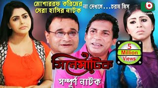 Download Video Bangla Comedy Natok | Full Drama - Cinematic | সিনেমাটিক | Mosharraf Karim,  Nipun, Ejajul Islam MP3 3GP MP4