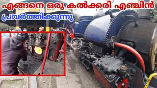How Works a 140 Years old Coal Engine in Minus Degree | Darjeeling West Bengal | Yathra Today
