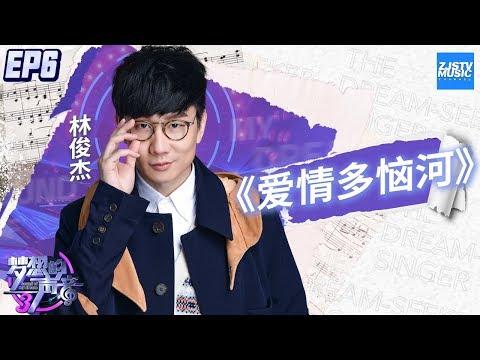 [ CLIP ] JJ林俊杰超酥嗓音改编忧郁情歌《愛情多恼河》《梦想的声音3》EP6 20181130 /浙江卫视官方音乐HD/