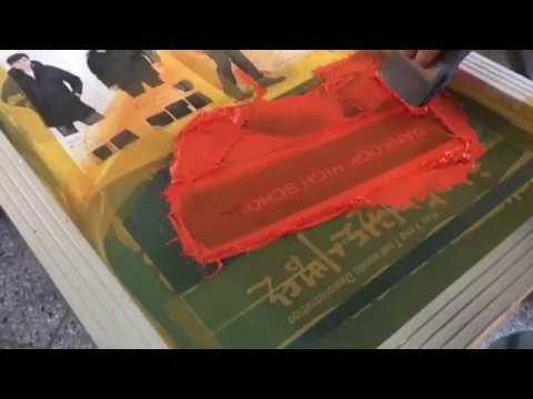 나염 인쇄 프린팅 1도(1색상) 작업 재단물 상태의 나염 프린팅