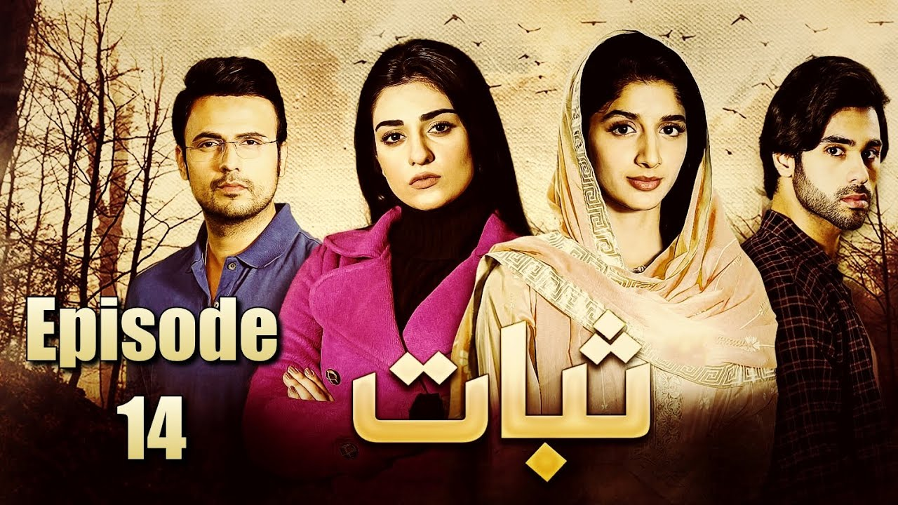 Sabaat |  Episode 14 |  Digitally Presented by Master Paints  Digitally Pow| HUM TV