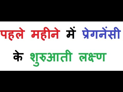 First Month Pregnancy Symptoms In Hindi - Early Signs Of Pregnancy 1 Week -  YouTube