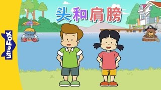 Head and Shoulders (头和肩膀) | Sing-Alongs | Chinese song | By Little Fox