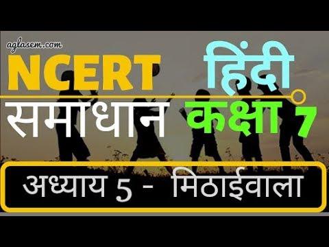 कक्षा सातवीं | हिंदी अध्याय 5 | मिठाईवाला | एनसीईआरटी समाधान