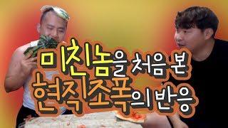 이거 진짜 미친놈 아니야...? 또라이의 정석 철구를 본 현직 조폭의 반응ㅋㅋㅋㅋㅋ (17.08.20-3) :: MukBang 피자먹방