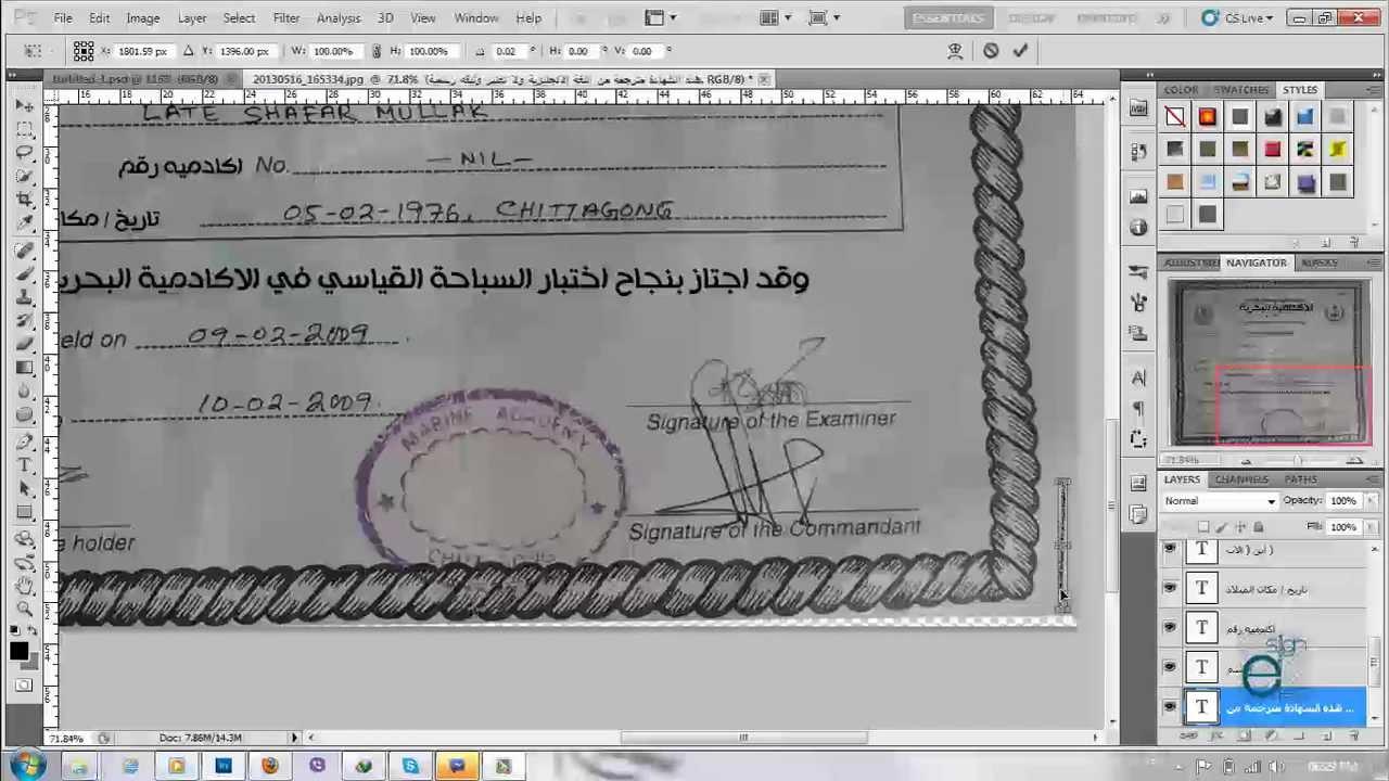 نموذج شهادة ميلاد مصرية باللغة الانجليزية