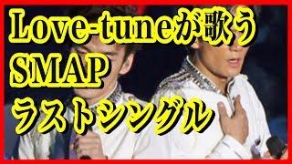 Jr.内ユニット「Love-tune」がSMAPのラストシングルを歌い、ファンから...