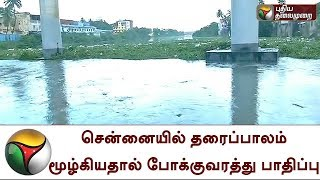 சென்னையில் தரைப்பாலம் மூழ்கியதால் போக்குவரத்து பாதிப்பு   Chennai Rain, Flood, Weather