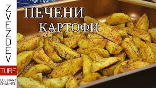 Любимите ми печени картофи с шест аромата!