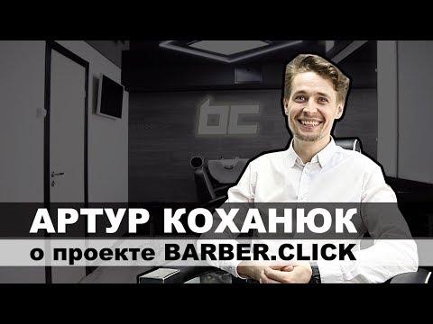 Артур Коханюк о проекте BARBER.CLICK. Аренда автономного барбершопа.