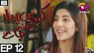 Kahin Pyar Na Hojae - Episode 12   A Plus ᴴᴰ Drama   Mawra Hocane, Urwa Hocane, Gohar Mumtaz