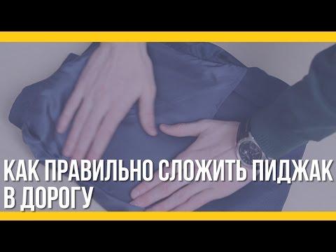 Как правильно сложить пиджак в дорогу [Якорь | Мужской канал]