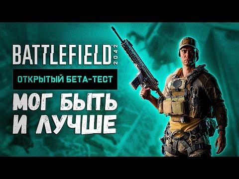 Почему beta test Battlefield 2042 получился унылым