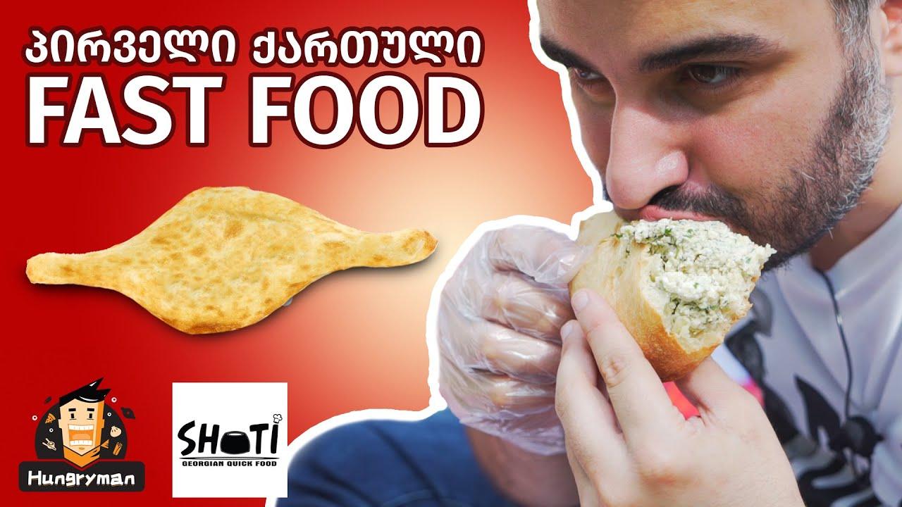პირველი ქართული FAST FOOD!