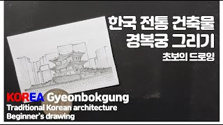 서울 풍경, 경복궁 그리기 / 페이퍼펜의 작은 그림책 …