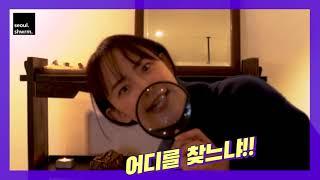 EP 03. 히든플레이스 : 아케이드 서울 (편집샵 &…
