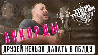 """Друзей нельзя давать в обиду - Тяни-Толкай/Проект """"Лабай и не звезди!"""""""