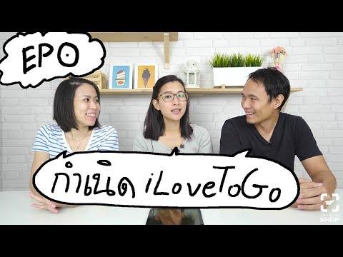 กำเนิด iLoveToGo - พวกพี่ๆเรียนจบอะไรกันมา - วันที่ 13 Dec 2017