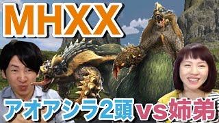 【MHXX】vsアオアシラ2頭!弟と一狩りいってきたぜ!