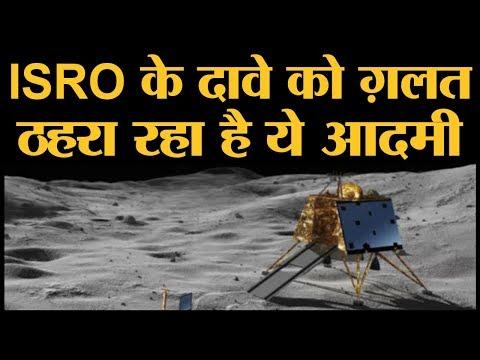 Netherland के वैज्ञानिक ने जो बताया वो ISRO के लिए दिल तोड़ने वाला है | Chandrayaan-2