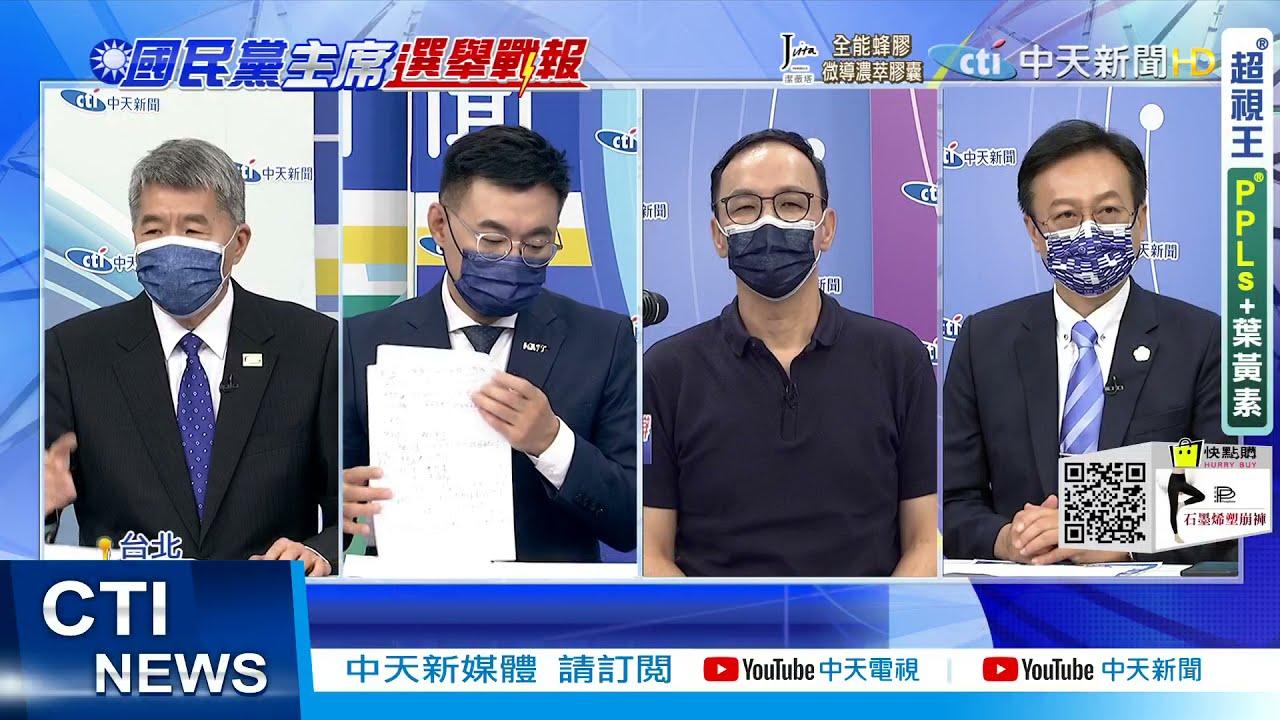 "Download 【國民黨主席選舉】年輕人看KMT黨魁辯論 批""個個都不理想""|KMT黨主席辯論金句連發 江啟臣:要團結戰鬥@中天電視 20210919"