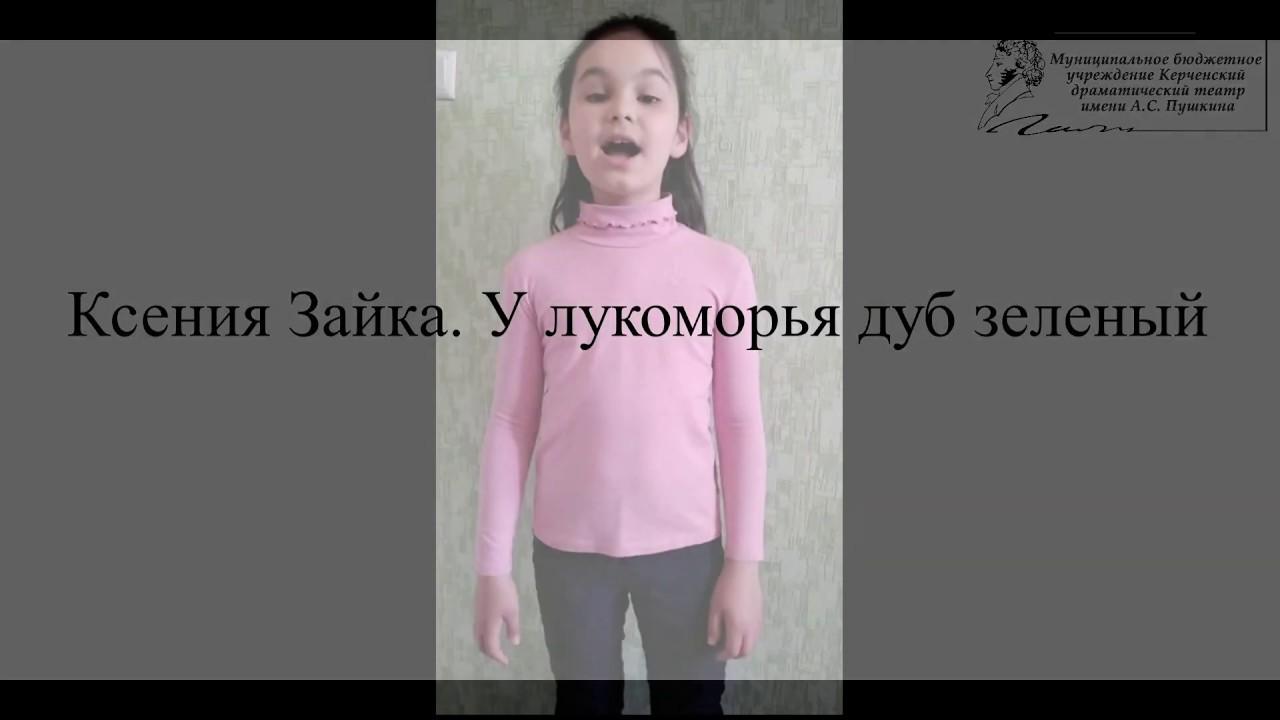 "Ксения Зайка. ""У лукоморья дуб зеленый"". - YouTube"