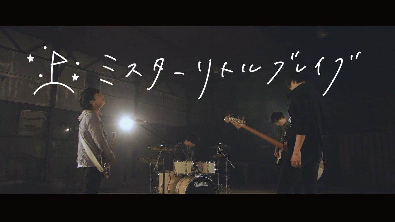 ミスターリトルブレイブ/夕雨【MV】 - YouTube
