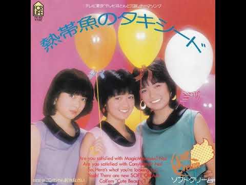 ソフトクリーム「熱帯魚のタキシード」(short ver.)