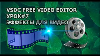 VSDC VIDEO EDITOR - ЭФФЕКТЫ ДЛЯ ВИДЕО