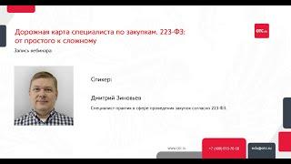 Дорожная карта специалиста по закупкам. 223-ФЗ: от простого к сложному