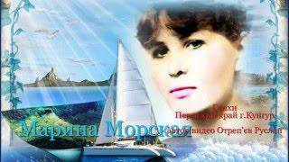 Марина Морская Мне часто снится море