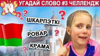 УГАДАЙ СЛОВО #3 ЧЕЛЛЕНДЖ, Угадываем слова на белорусском языке, Николь и папа, белорусский язык