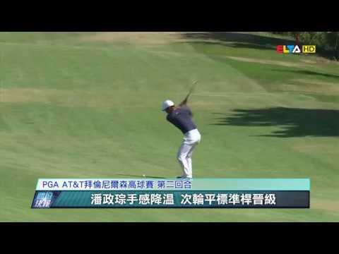 愛爾達電視20180519/PGA拜倫尼爾森R2 潘政琮驚險晉級
