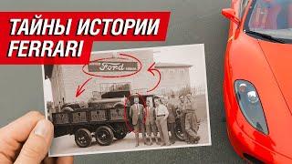 Какие тайны скрывает история Ferrari?