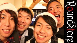 Round Store が Last Christmas をカバーしました。 2015/12/22 RoundSt...