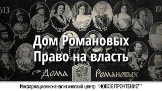 Дом Романовых. Право на власть #100