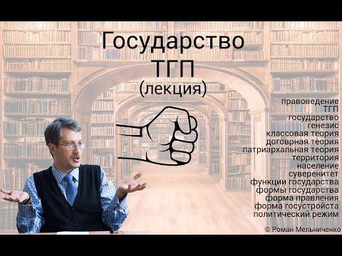 Государство ТГП (лекция)