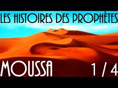 L'histoire Du Prophète Moussa En Français VF - EPISODE 1/4 - VF Par Voix Offor Islam